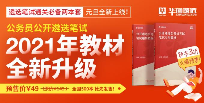 2021公��T遴�x�P�教材